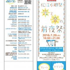 松江水郷祭 光と音の前夜祭