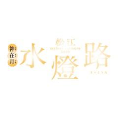 2016 松江水燈路