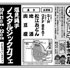 【台風接近による中止(22日(日))のお知らせ】松江水燈路 塩見縄手ノスタルジックカフェ