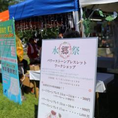 水郷祭レポート – 会場の様子