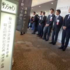 松江商工会議所青年部40周年記念式典