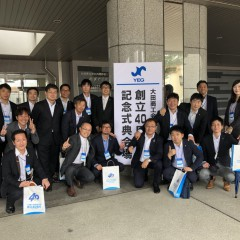 大田商工会議所青年部創立40周年記念式典
