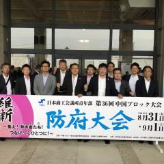 第36回中国ブロック大会防府大会