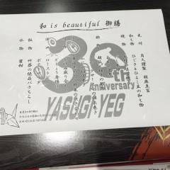安来YEG創立30周年記念式典