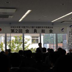 令和元年度中国ブロック大会 江津大会