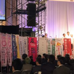 日本商工会議所青年部 全国大会