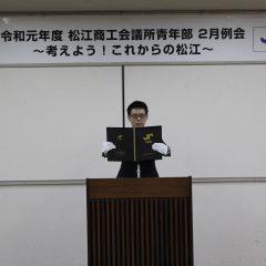 2月例会~考えよう!これからの松江~