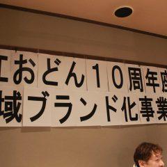 松江おどん10周年座談会