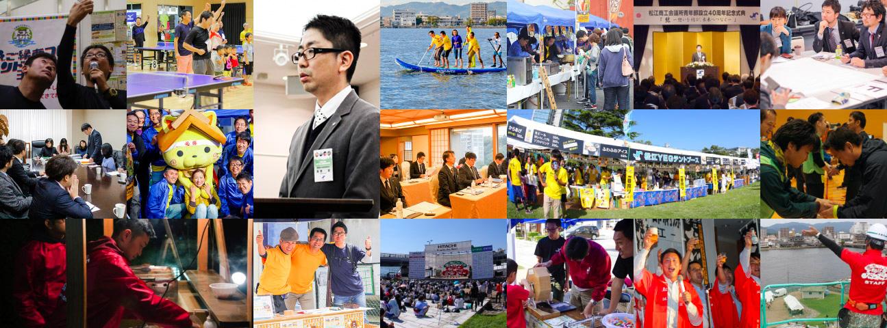 イメージ:松江商工会議所青年部